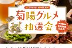 菊陽グルメ抽選会