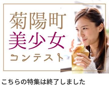 菊陽町美少女コンテスト