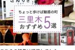 三里木おすすめ5選