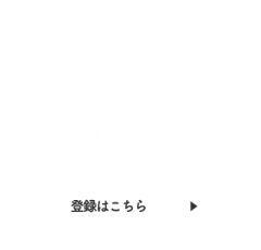 メルマガ会員募集(TOP)