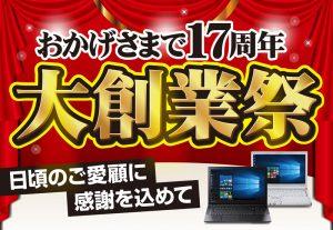 ★大創業祭開催中★パソコン市場光の森店★大還元セール中!!