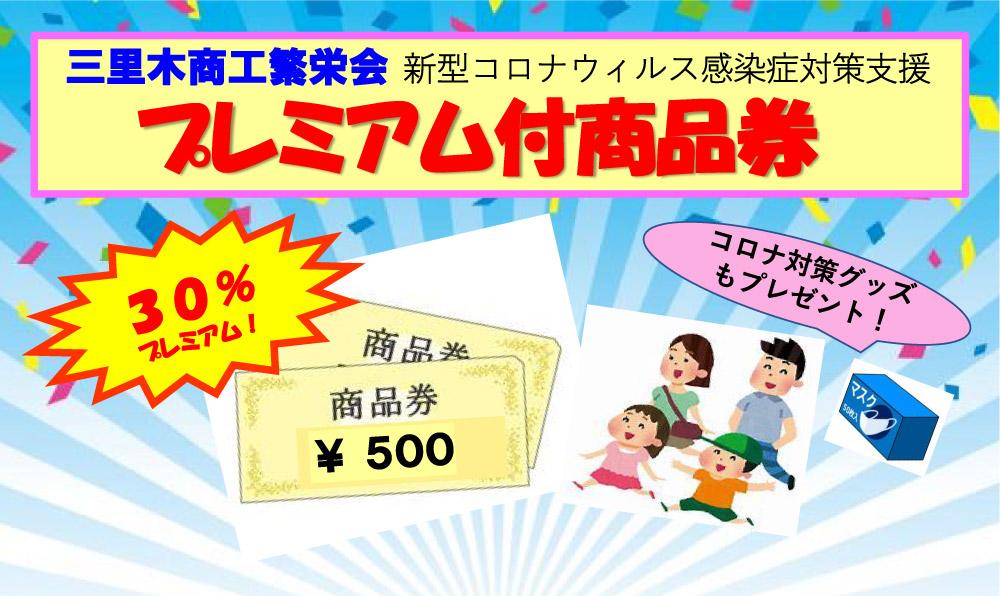 三里木商工繁栄会 プレミアム付商品券 発売!