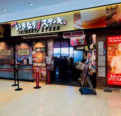 『いきなり!ステーキ』 テイクアウト商品も取り扱い中‼