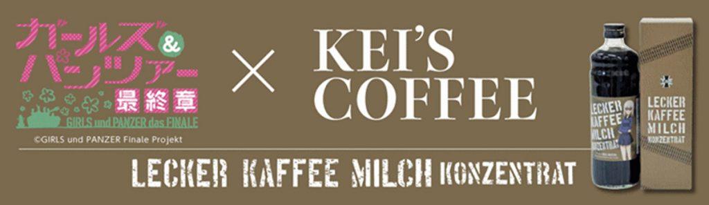 ケイズコーヒー