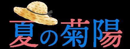 フォトコンテストテーマ 菊陽の夏