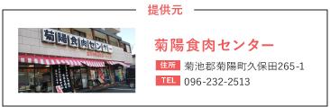 菊陽食肉センター 菊池郡菊陽町久保田265-1 096-232-2513