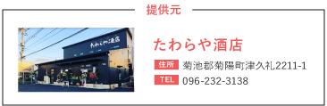 たわらや酒店 菊池郡菊陽町津久礼2211-1 096-232-3138