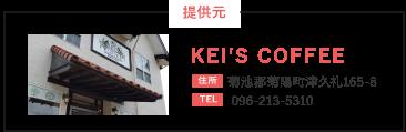KEI'S COFFEE 菊池郡菊陽町津久礼165-8   096-213-5310