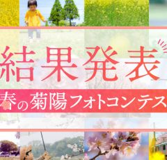 第二回菊陽まち遊びフォトコンテスト 結果発表