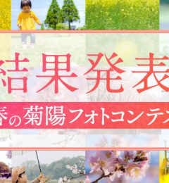 【結果発表】第2回菊陽まち遊びフォトコンテスト