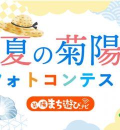 【受付終了】第3回菊陽まち遊びフォトコンテスト【夏の菊陽】